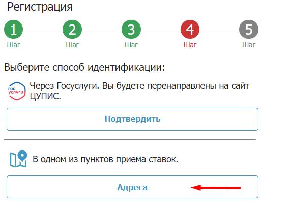 Идентификация в букмекерской конторе Betcity