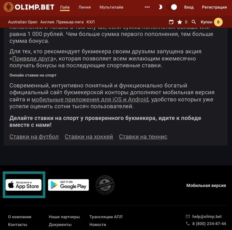 Скачать приложение БК Олимп на айфон