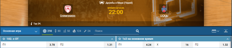 Олимпиакос – ЦСКА. Разборка заклятых «друзей»