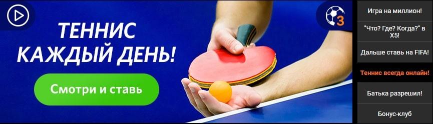 Виды турниров по настольному теннису и ставки на них