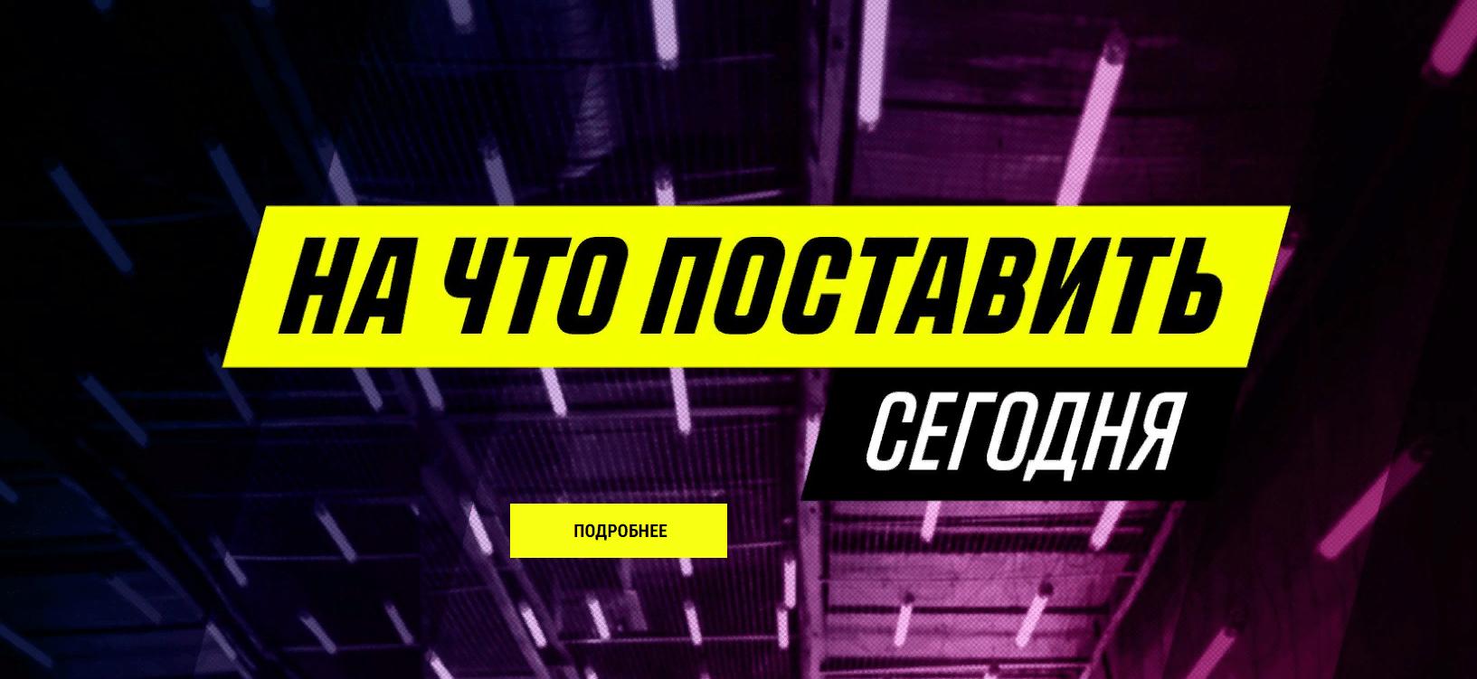 Бонус 10 000 рублей за серию ставок в БК Париматч