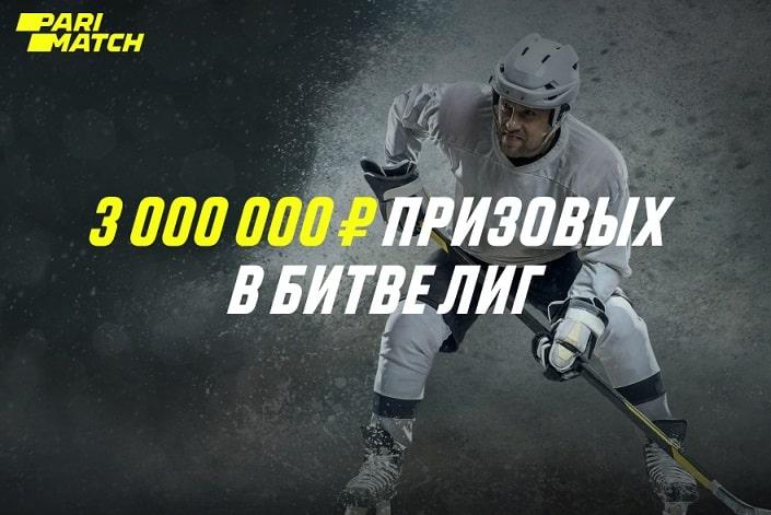 Битва хоккейный лиг на сайте БК Париматч