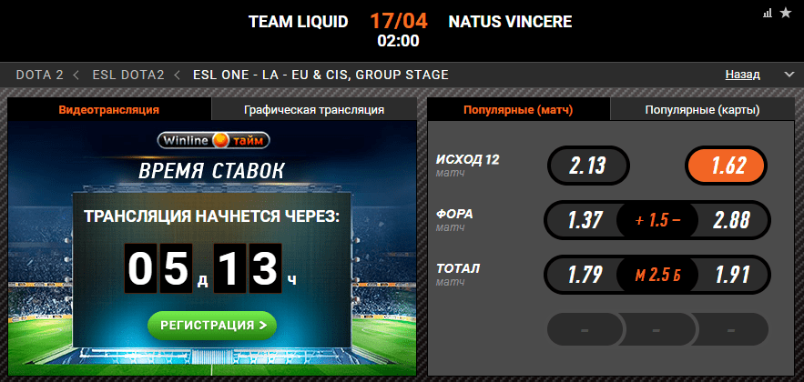 Team Liquid – Natus Vincere. Попадут ли «Рождённые Побеждать» в плей-офф?