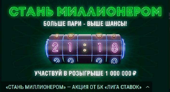 «Стань миллионером» – новая акция БК Лига Ставок