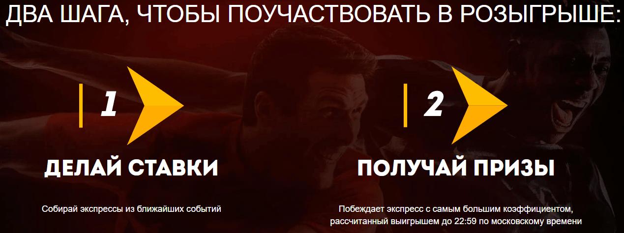 3 000 000 рублей на карантине от БК Олимп