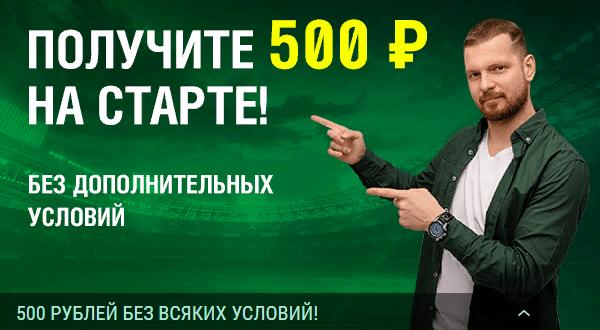 После этого игрок получит бонус без депозита в виде бесплатной ставки на рублей.Более того, если первая ставка на спорт с бонуса без депозита оказалось проигрышный, участник акции получит новый фрибет на рублей.