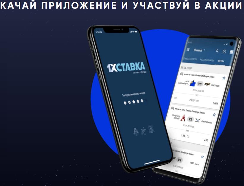«Мобильная катка» от БК 1хСтавка