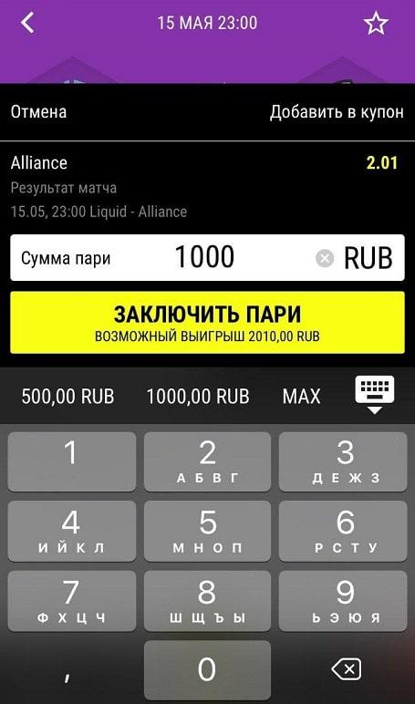 Обзор приложения БК Париматч на iOS