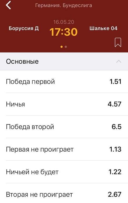 Обзор мобильного приложения БК Олимп для iOS