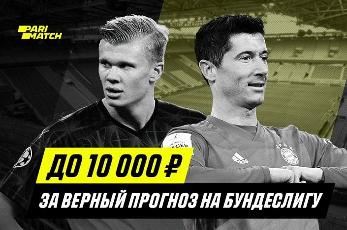 До 10 000 рублей за прогноз на Бундеслигу от БК Париматч