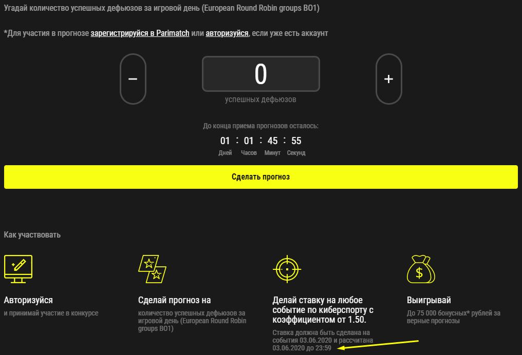 До 35 000 рублей за прогноз на CS: GO от БК Париматч