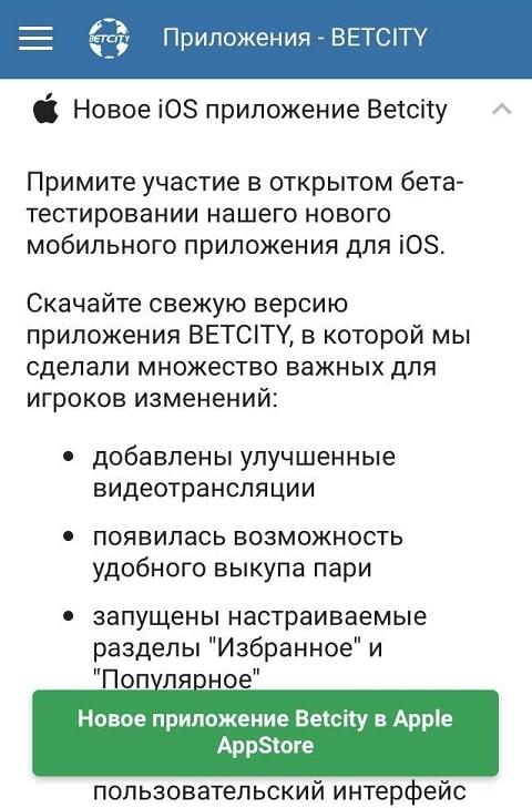 Мобильные ставки на спорт с iPhone