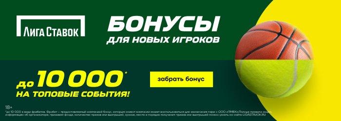 Бонус от Лиги Ставок - 10000 рублей!