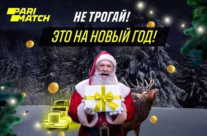 Новогодняя акция БК Париматч 2021