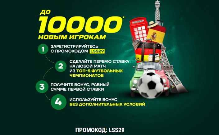 Фрибет 10000 за ставку на футбол от Лиги Ставок