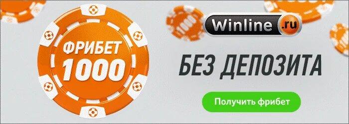 Winline - бездепозитный бонус 1000 рублей каждому игроку!