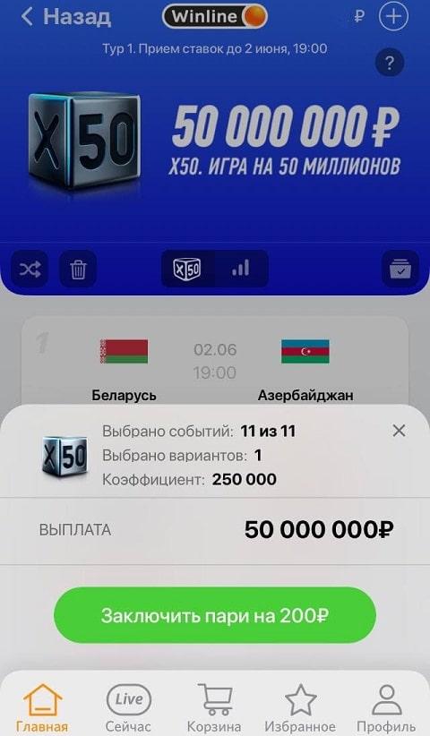 Акция «Х50. Игра на 50 миллионов» в БК Winline