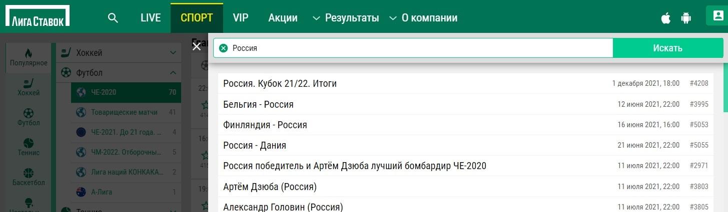Как сделать ставку на сборную России на Евро 2020?